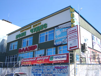 Магазин бытовой техники в лазер владивосток