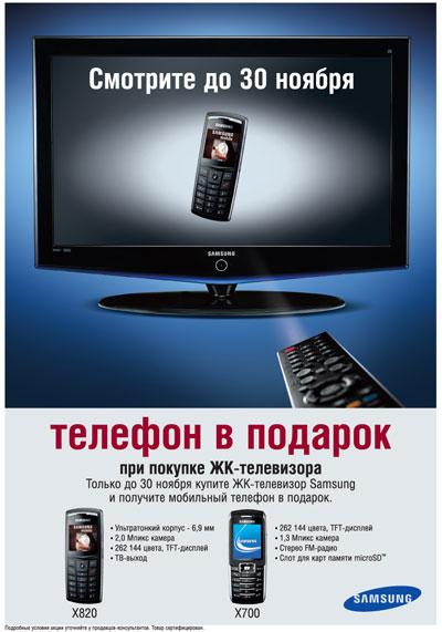 Телефон в подарок за телевизор 546