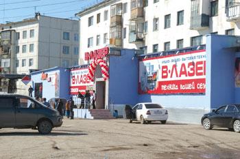 В-Лазер - Cataloxy Якутск